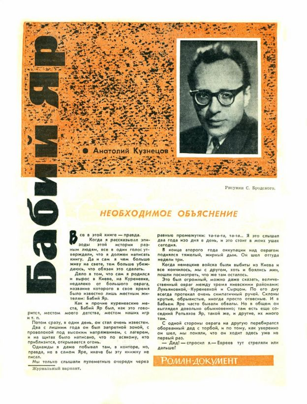"""Перша публікація """"Бабиного Яру"""", порізана радянською цензурою. """"Юность"""", 1966 рік, №8, с.7"""