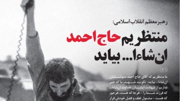 احمد متوسلیان همراه دو دیپلمات و یک عکاس در تیرماه ۱۳۶۱ در لبنان ربود شد. آیت الله خامنه ای سال ۷۵ به خانواده او گفت منتظر بازگشت اوست