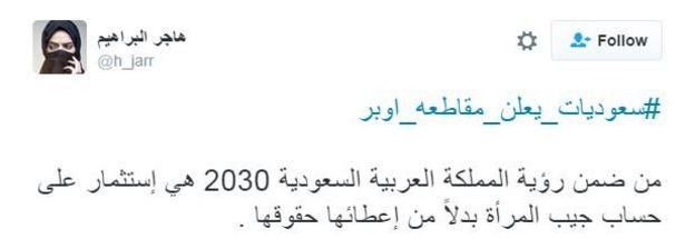 Saudi women express indignation