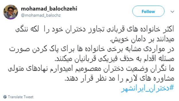 یکی از مقامهای محلی در سیستان و بلوچستان درباره اقدام احتمالی علیه دختران قربانی هشدار داده است
