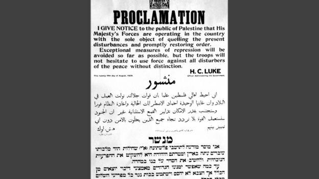 أغسطس/آب عام 1929: منشور بريطاني أثناء مواجهات اندلعت بين العرب الرافضين لقيام وطن لليهود في فلسطين واليهود الرافضين لتحديد هجرتهم إلى فلسطين.