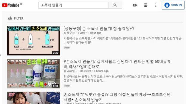 유튜브에는 지금 이 순간에도 손 소독제 제조법 영상이 올라오고 있다