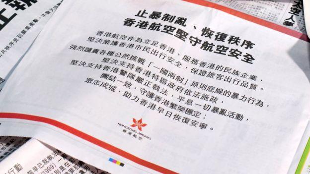 香港航空在报纸刊登之公开信(13/8/2019)