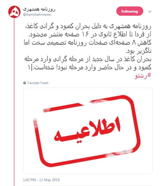 روزنامه همشهری از دیروز یکشنبه (بیست و دوم اردیبهشت) تعداد صفحات خود را تا اطلاع ثانوی به ۱۶ کاهش داد و علت آن را کمبود و گرانی کاغذ اعلام کرد
