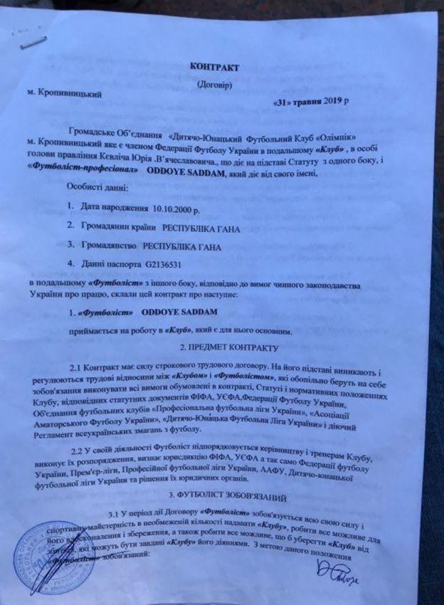 Африканские футболисты не получают два года зарплату в Украине - изображение 1