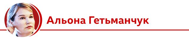 Альона Гетьманчук
