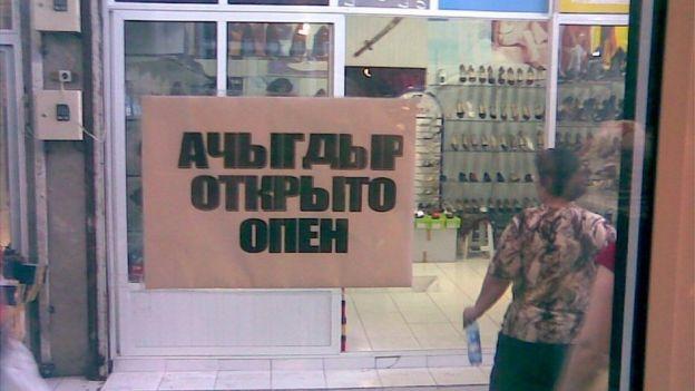 """""""Ачыгдыр"""", """"открыто"""", """"опен"""" - написано кириллицей сразу на трех языках."""