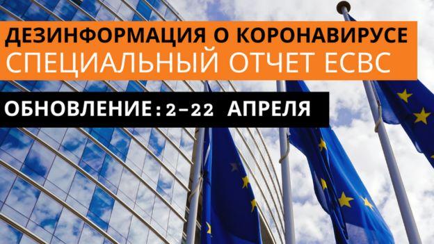 Доклад ЕС о дезинформации