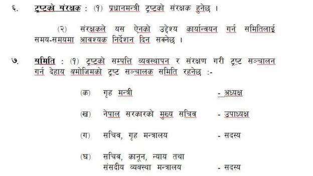 नेपाल ट्रष्ट ऐन २०६४ को पुरानो व्यवस्था