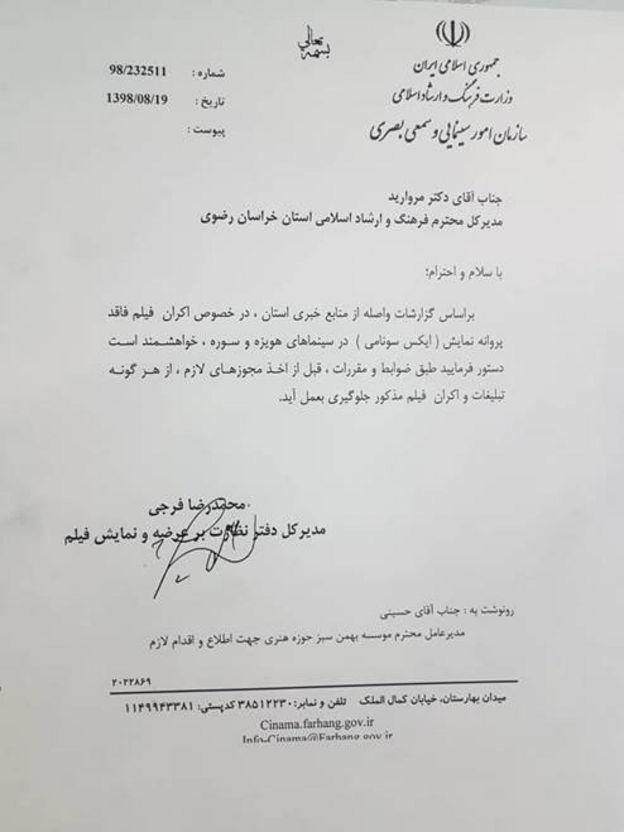 نامه وزرات ارشاد اسلامی مبنی بر لغو اکران فیلم ایکس سونامی
