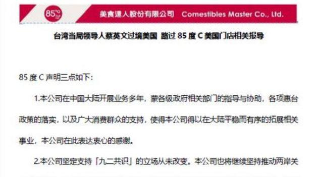 85度C在中國官網和微博同步發表聲明。