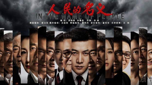 """中国反腐剧""""人民的名义"""""""