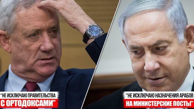 Фотоколлаж: Бенни Ганц и Биньямин Нетаньяху