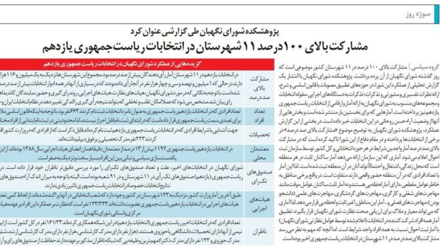 روزنامه اعتماد، ۳۱ تیر ۱۳۹۳