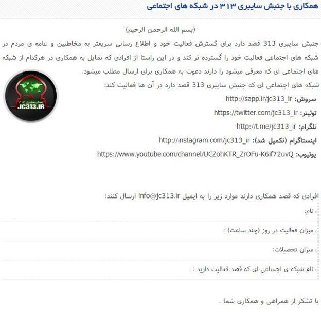 زمان گذشته از غیبت امام زمان با یک شمارشگر زنده در گوشه سمت چپ صفحه اول وبسایت جنبش سایبری ۳۱۳ به روزرسانی میشود و عددی ۱۵ رقمی را نشان میدهد.