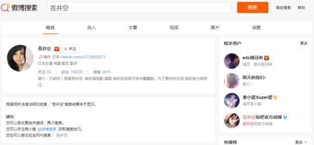 蒼井空的名字在新浪微博上已經無法搜尋。