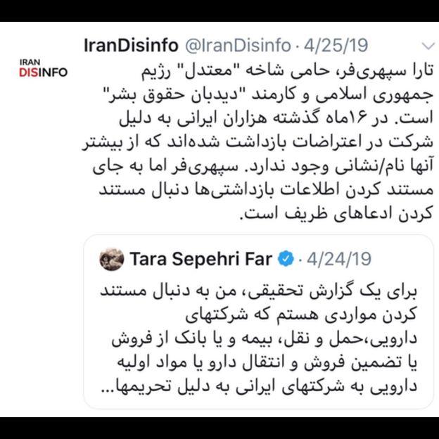 این توییت در پاسخ به تارا سپهریفر نوشته شده بود که بعدا از حساب ایراندیساینفو پاک شد