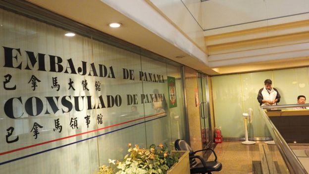 巴拿馬駐台灣大使館