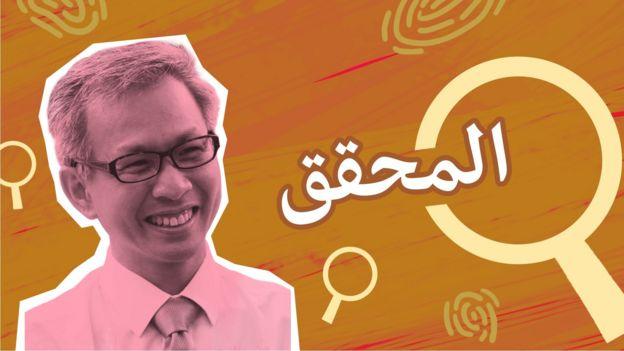 توني بوا المحقق في فضيحة إم دي بي في ماليزيا