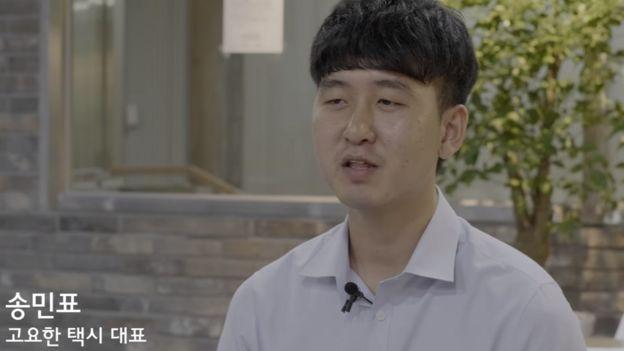 Coactus CEO Song Min-pyo