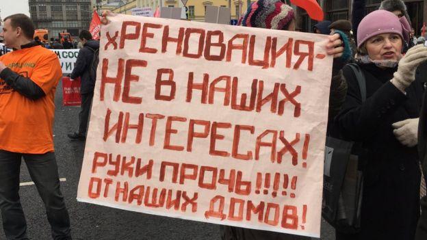Митинг КПРФ против реновации