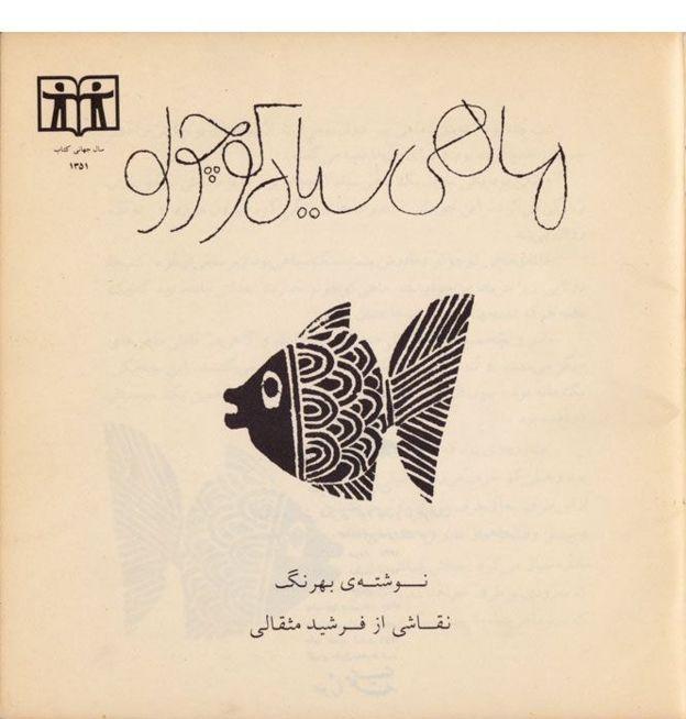 ماهی سیاه