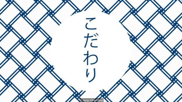 'Kodawari'