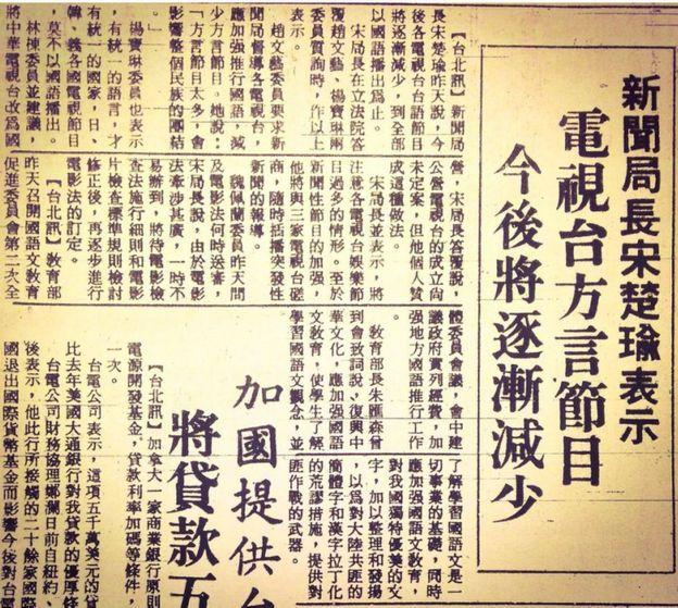 台灣報紙(資料照片)