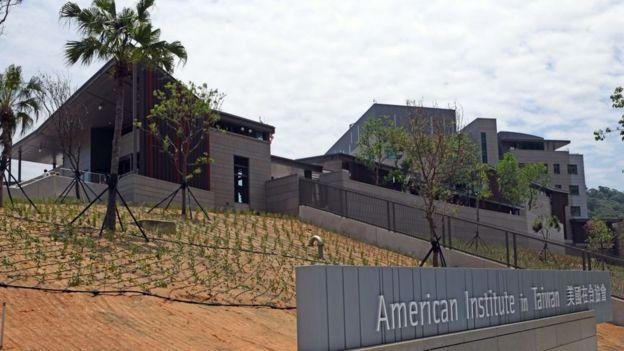 美国在台协会新馆