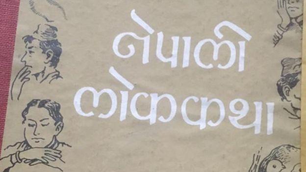 नेपालका कतिपय चर्चित लोककथाहरूमा पनि सलहको वर्णन पाइन्छ