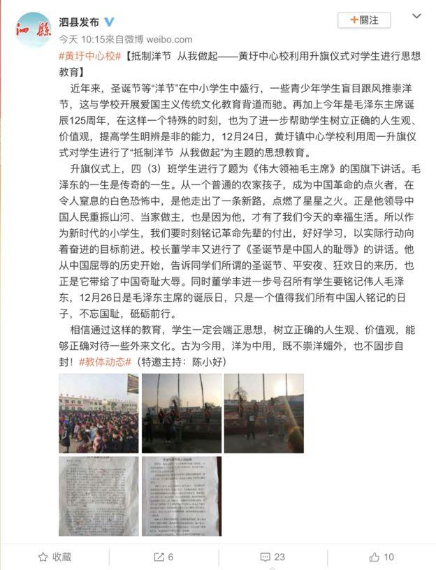 安徽泗縣一所小學校長進行了《聖誕節是中國人的恥辱》演講。