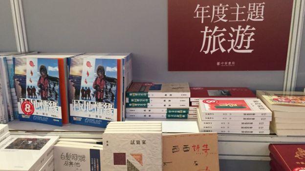 书商配合年度主题展示相关书籍。