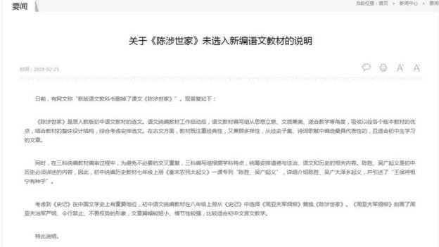 人民教育出版社周一確認,初中語文統編教材確實刪除了《陳涉世家》,並以《史記》中《周亞夫軍細柳》一文替換。
