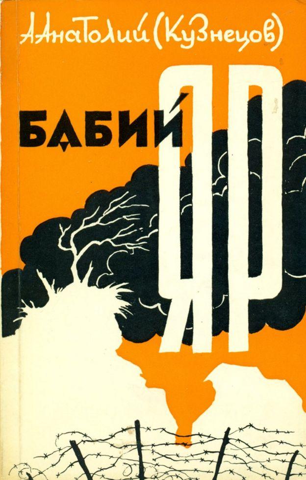 """Перше повне видання """"Бабиного Яру"""". Frankfurt/М, 1970"""