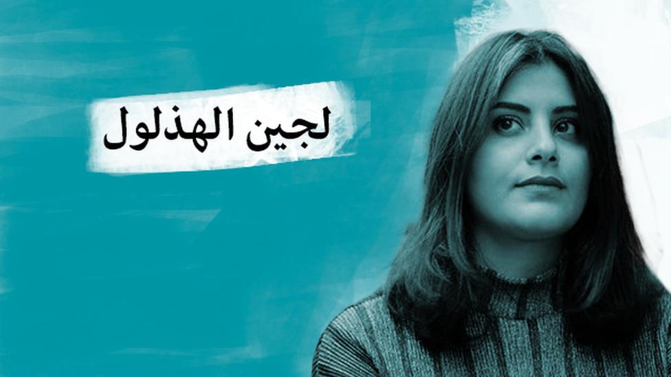 تأجيل محاكمة 11 ناشطة سعودية