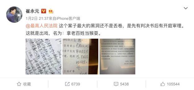 崔永元微博截圖