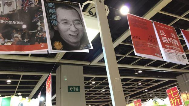 田园书屋摊位上《刘晓波传》的广告。