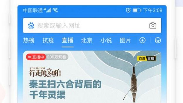 Baidu Translate