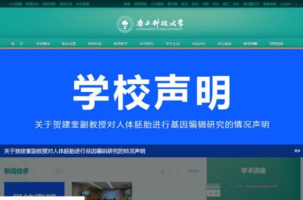 中国南方科技大学周一傍晚发声明,指学校对贺建奎的研究并不知情。