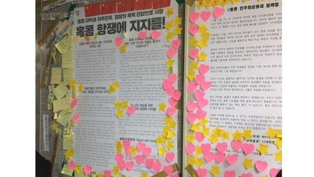 在汉阳大学支持香港示威的文宣上,多张反对香港示威的贴纸与图片盖在大字报上。(copyright:汉阳大学学生提供)