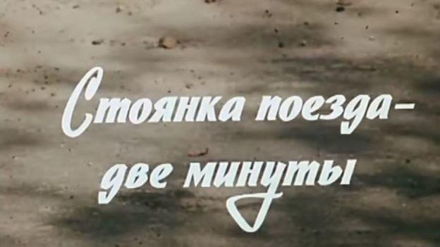 """Заставка фильма """"Стоянка поезда - две минуты"""""""