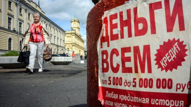 Реклама кредитов в Москве