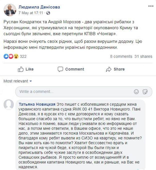 Скріншот з дописом Денісової та відповіддю Новицької