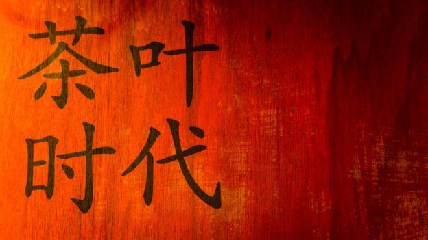 Caracteres chinos.