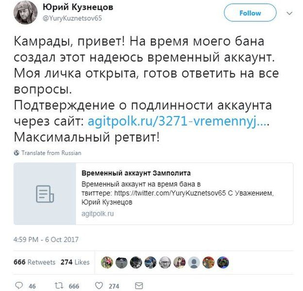 Text of a tweet in Russian. Translation: