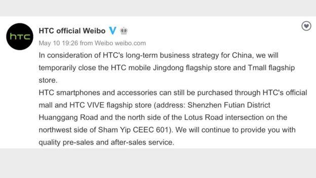 HTC Weibo post