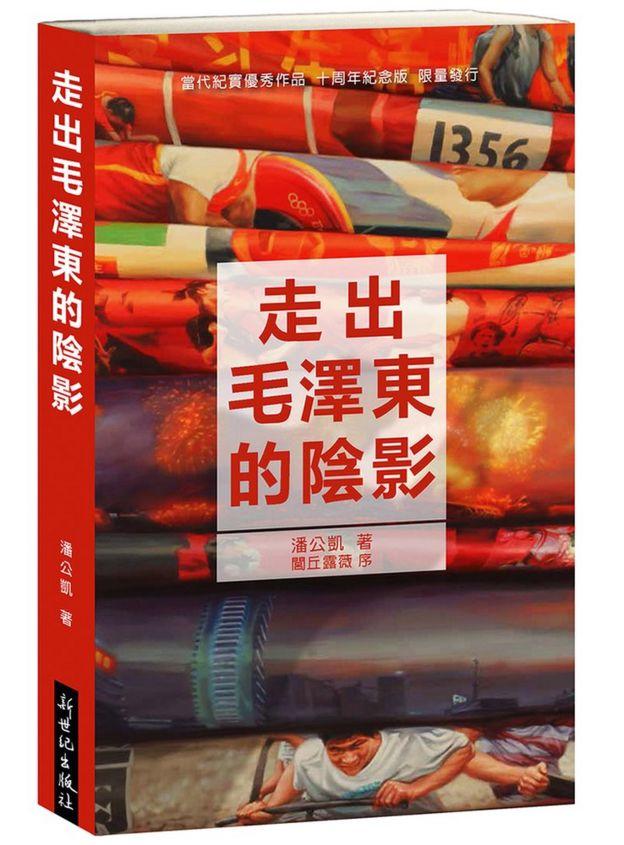 這並不是一本新書,英文版在2008年已經出版,書中都是潘公凱從2000年到2008年初,作為《華盛頓郵報》記者在北京常駐時,採訪過的一些人物,經歷的一些事件。