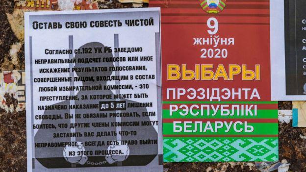 Плакат о выборах в Беларуси