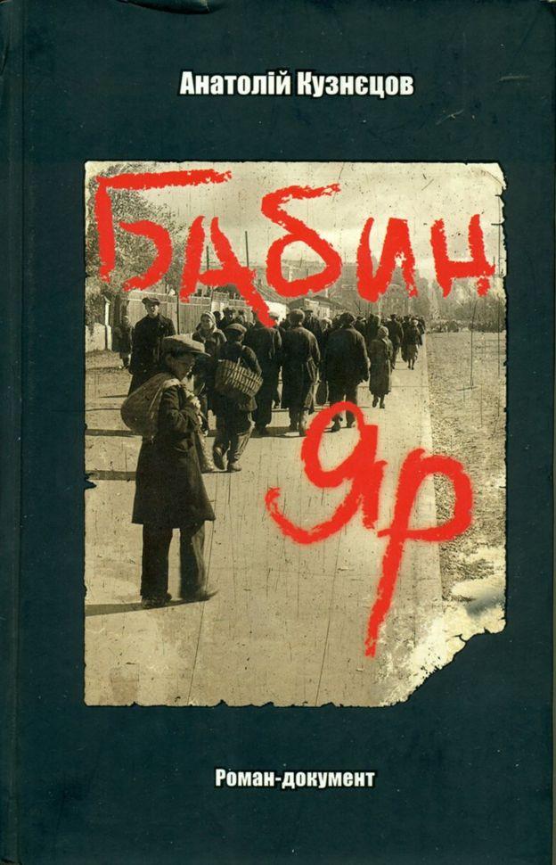 Український переклад вийшов у Києві 2009 року. Переклав Сергій Батурин