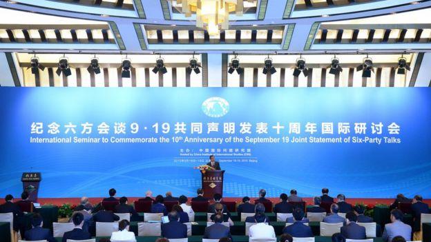 2015年,中國舉辦六方會談研討會。